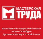 """Компания """"Мастерская труда""""."""