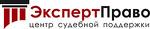 Центр Судебной Поддержки- ЭкспертПраво