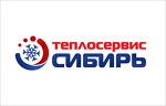 Теплосервис-Сибирь