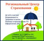 Региональный Центр Страхования