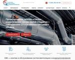 СВК – климатическое оборудование и системы вентиляции в Новосибирске