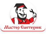 Мастер Сантехник