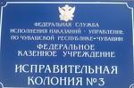 ФКУ ИК-3 УФСИН России по Чувашской Республике-Чувашии