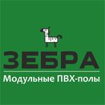 """Компания """"ЗЕБРА"""" модульные ПВХ-покрытия"""