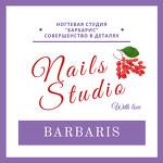 Ногтевая студия BARBARIS