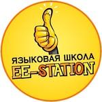 Языковая школа EE-STATION