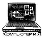 """ИКЦ """"Компьютер и Я"""""""