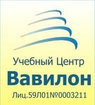 """АНО ДПО """"Учебный центр """"Вавилон"""""""