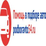 Podboravto54, помощь при покупке и подборе автомобиля