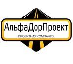 АльфаДорПроект