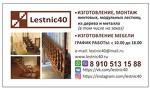 Lestnic40