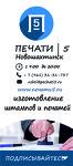 Печати 5 Новошахтинск