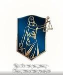 Право на защиту