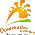 Оранжевое Солнце