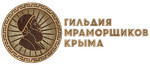 Гильдия Мраморщиков Крыма