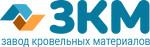 """Завод Кровельных Материалов """"ЗКМ"""""""