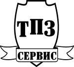 """ООО """"ТПЗ-Сервис"""""""