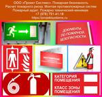 Пожарная безопасность Севастополь, Крым. Монтаж противопожарных систем