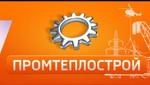 """ООО НПО """"Промтеплострой"""""""