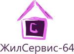 """ООО """"Жилсервис 64"""""""