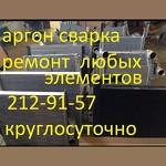 Сибирский центр восстановления элементов металла
