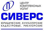 """Центр Комплексных Услуг """"Сиверс"""""""