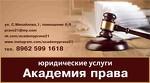 Академия Права