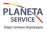Планета Сервис - бюро переводов