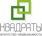 "Агентство Недвижимости ""Квадраты"""