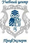 Учебный центр «ПрофЭксперт»