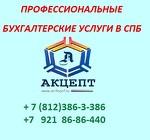 Акцепт Бухгалтерские услуги в СПб