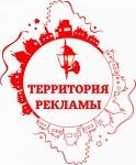 Рекламно-производственная компания РА «Территория Р