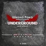 Школа Рока (Underground Rock School)