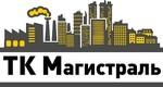 ТК Магистраль - перевозка опасных грузов по России