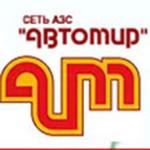 Сеть АЗС «Автомир» г. Новомосковск