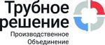 ПО Трубное решение Красноярск