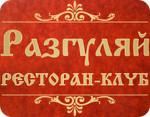 "Ресторан-Клуб ""Разгуляй"""