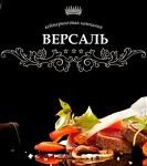 «ВЕРСАЛЬ КЕЙТЕРИНГ» выездной ресторан в Перми