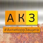 АнтиКоррЗащита-Пермь