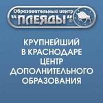 """АНО ДПО """"Образовательный центр """"ПЛЕЯДЫ"""""""