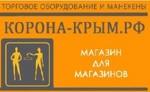 """""""КОРОНА-КРЫМ.РФ"""" - торговое оборудование."""
