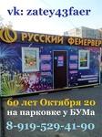 Русский фейерверк
