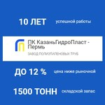 ПК КазаньГидроПласт-Пермь