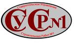 Ставропольское Управление Строительных Работ