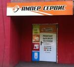 Ампер Сервис