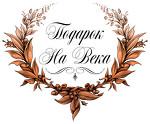 """Интернет магазин """"Подарок на века"""""""