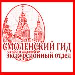 Смоленский гид-экскурсионный отдел