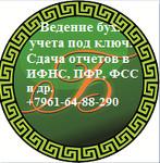 ООО Бухгалтерское Обслуживание Налоговые Декларации