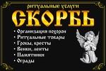 """Ритуальные услуги """"СКОРБЬ"""""""