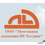 Монтажная компания ПР-Холдинг